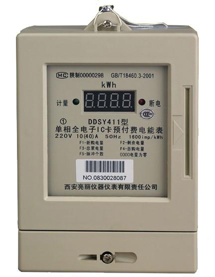 亮丽DDSY411电表供应厂家-口碑好的亮丽电表在西安
