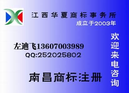 商标注册找华夏商标事务所