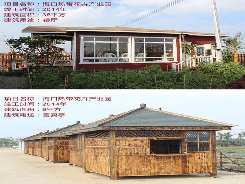 海南小木屋