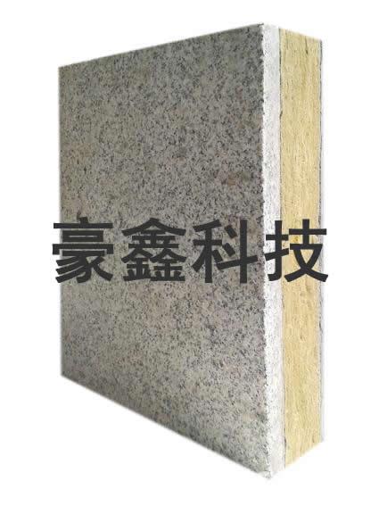 岩棉板天然石材保温装饰一体板